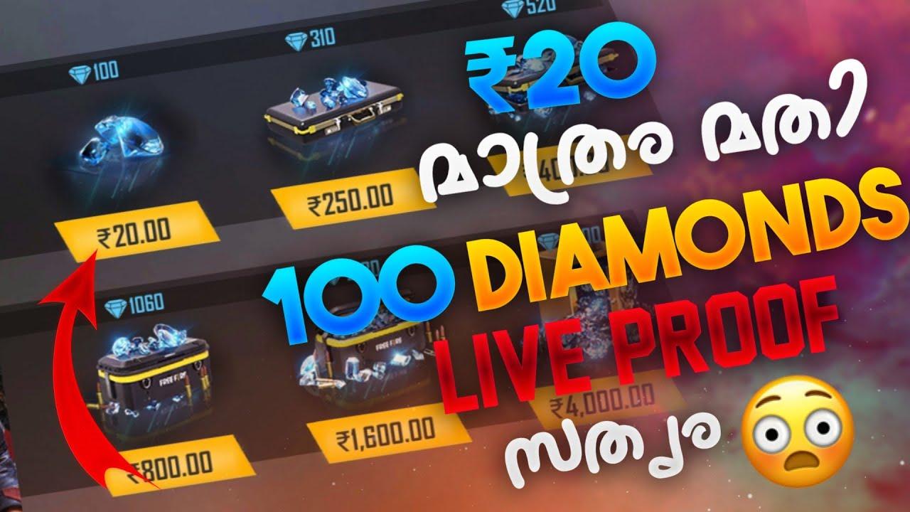ഇനി ₹20 കൊണ്ട് മാത്രം 100 DIAMONDS TOP UP ചെയ്യാം | LIVE PROOF😲😲😲 | GARENA മുത്താണ്💓💓💓