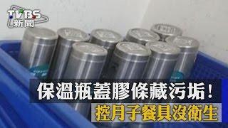 【TVBS】保溫瓶蓋膠條藏污垢!控月子餐具沒衛生