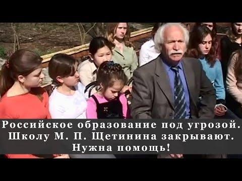 Школу М. П. Щетинина закрывают. Нужна помощь!