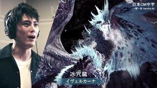 【廣告中字】間宮祥太朗化身冰原獵人唱出《魔物獵人》經典名曲粉絲必感動