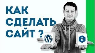 Как сделать сайт самостоятельно ? Сайт на конструкторе или на wordpress ?