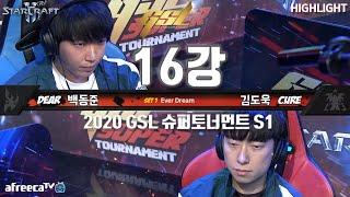백동준(DEAR) vs 김도욱(CURE)┃스타크래프트2┃16강/20.03.19┃2020 GSL 슈퍼토너먼트 …