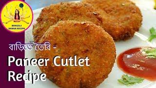 Paneer Cutlet Recipe | Paneer Recipe | Cutlet Recipe | Bengali Ranna Recipe | Ranna Recipe