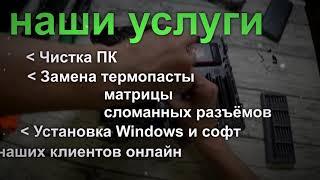 ремонт компьютеров окончательный рекламный
