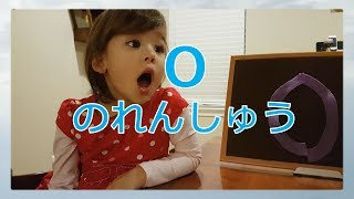【こどもの英語レッスン】アルファベットOの練習