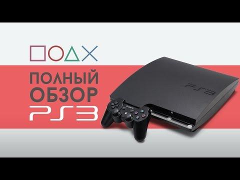 PlayStation 3: Полный обзор, мнение, характеристики, игры.