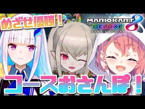 【マリカ8DX】3人でまったりコースおさんぽ練習するぞ~~~!【笹木咲/にじさんじ】
