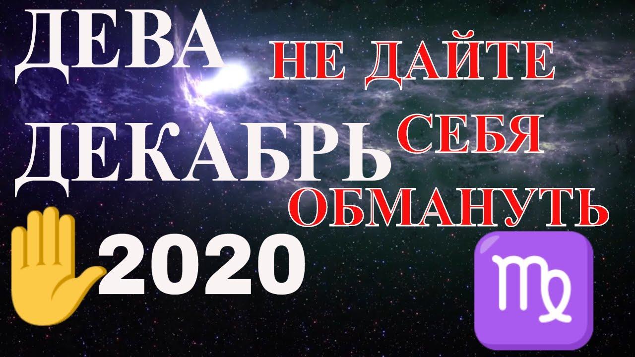 Дева в Декабре 2020 года. Гороскоп и Астропрогноз для знака Дева.