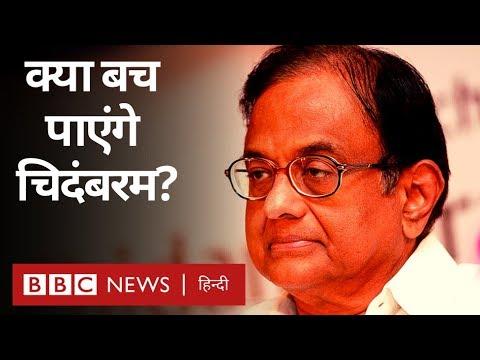 P Chidambaram के पीछे INX Media मामले में क्यों लगी है CBI और ED? BBC Hindi