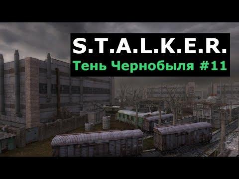 S.T.A.L.K.E.R. Тень Чернобыля #11 Фамильное ружье