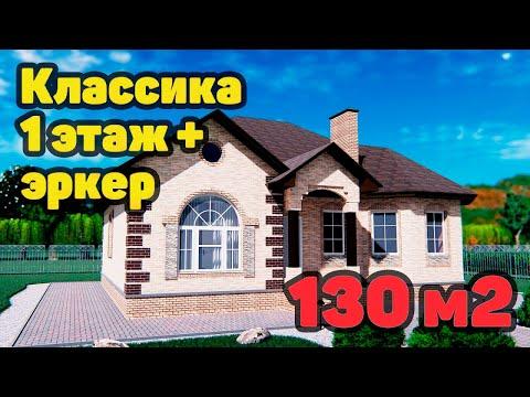 Одноэтажный дом с эркером. Проект и обзор планировки.