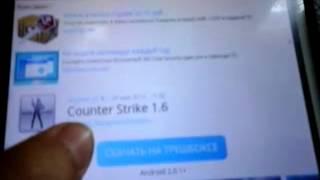 Как скачать контр страйк 1.6 на андроид(, 2015-08-30T17:43:59.000Z)