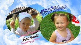 Anastasia & Milena!!!!  I love my Family!!!