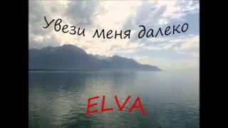 ELVA - Увези меня далеко