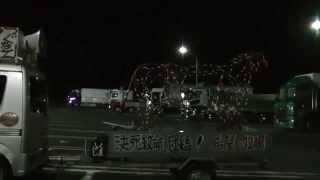 常磐自動車道 ・千代田PA(下)で見かけた「希望の牧場 -ふくしま-」の車 00047
