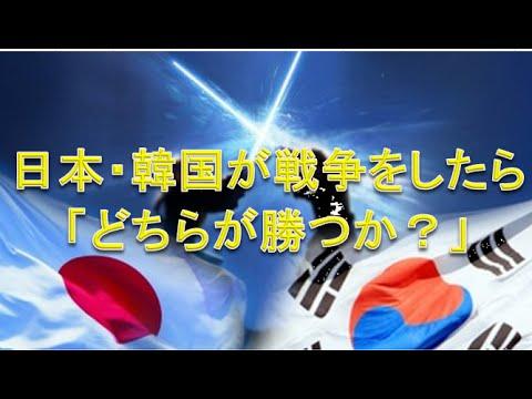 【どちらが強い?】戦争 したら、日本対韓国「どちらが強い?」