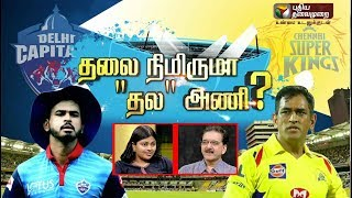 CSK vs DC IPL 2019 Live score, IPL Qualifier 2   MS Dhoni   Shreyas Iyer   Raina   Special Debate