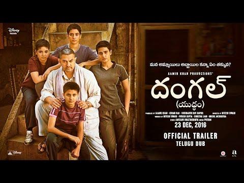 Dangal | Official Telugu Dub Trailer | Aamir Khan | In Cinemas Dec 23, 2016