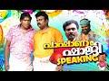 പാഷാണം ഷാജി സ്പീകിംഗ് | Pashanam Shaji Speaking | Malayalam Comedy Show Pashanam Shaji Latest 2015 video