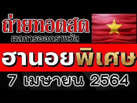 ถ่ายทอดสดผลหวยฮานอยพิเศษ งวดวันที่ 7 เมษายน 2564 ตรวจผลหวยฮานอยพิเศษ