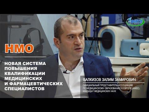 НМО. Новая система повышения квалификации медицинских и фармацевтических специалистов.