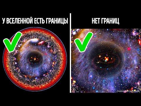 10 самых больших загадок Вселенной, которые мы никак не можем разгадать