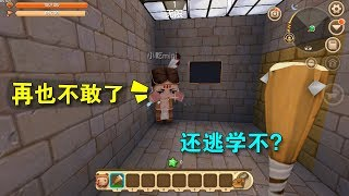 迷你世界:小表弟逃学去网吧里打游戏,这种不良行为,要及时惩治