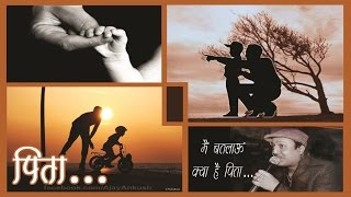 वो है पिता...the best song on father...by ajay nathani...Tamkuhi.