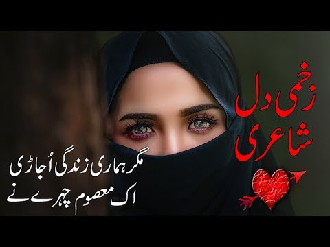 Zakhmi Dil Shayari | Dukhi Shayari | Sad Poetry | Hindi/ Urdu