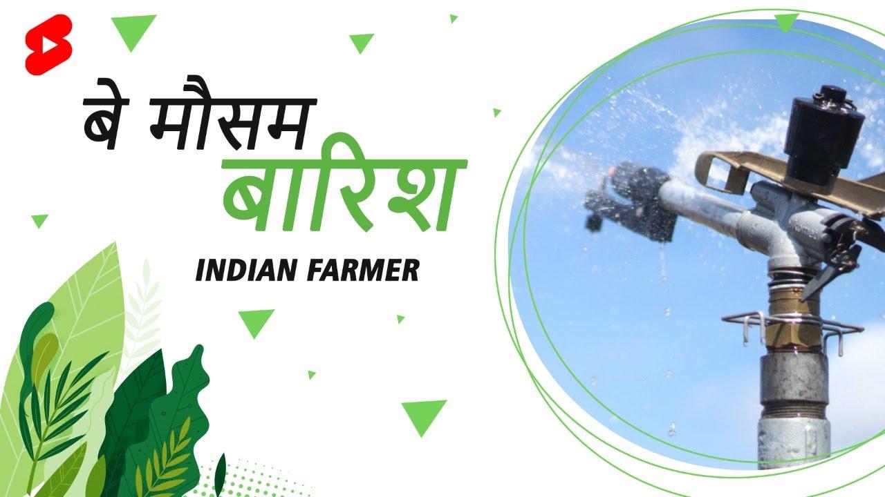 अब आपके खेत में 12 महीने कभी भी कर सकते तुफान बारिश🌧   Rain Gun Irrigation   #IndianFarmer #Shorts