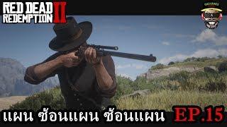 Red Dead Redemption 2 - แผน ซ้อนแผน ซ้อนแผน (EP.15) TH