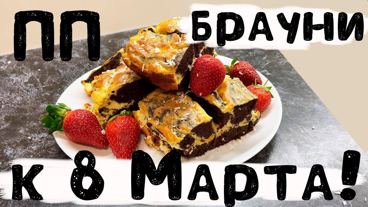Торт без сахара | Обалденный БРАУНИ | Рецепт торта на 8 марта