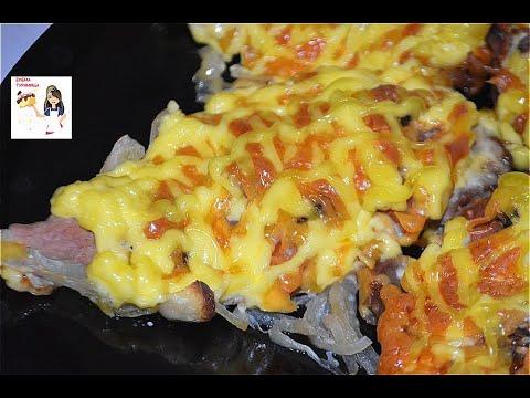 Мясо По Французски / Пожалуй самый лучший ,вкусный , сочный рецепт !!!