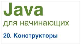 Java для начинающих. Урок 20: Конструкторы