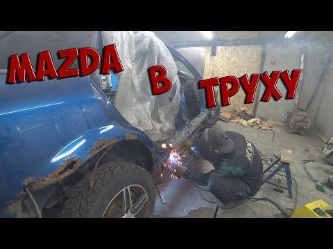 """Ремонт тачки подписчика """"MAZDA в ТРУХУ""""  3 часть"""