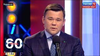 Администрация Зеленского захотела переговоров с Россией. 60 минут от 24.05.19
