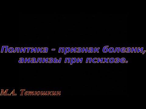 Политика - признак болезни, анализы при психозе. М.А. Тетюшкин mednauka.net