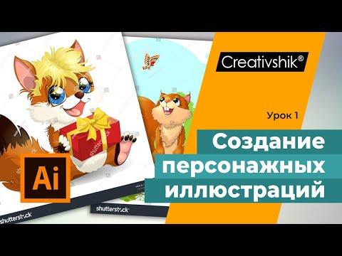 Создание персонажных иллюстраций в иллюстраторе