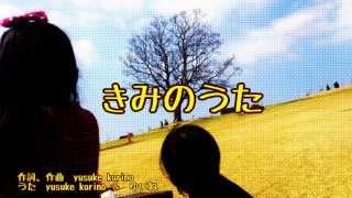 作詞、作曲 yusuke karino うた yusuke karino&yuine ◇チャンネル登録 h...