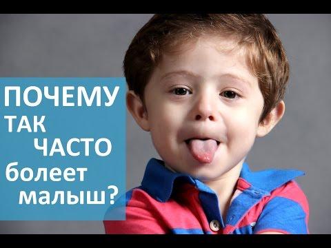 Если ребенок часто болеет к какому врачу обращаться