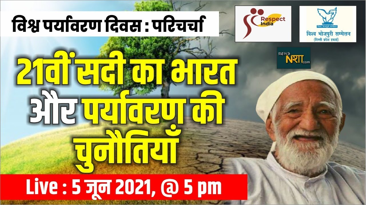 Live Interaction | World Environment Day Special | Dedicated To Shri Sunderlal Bahuguna