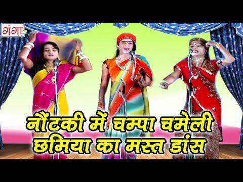 नौटंकी में चम्पा चमेली छमिया का मस्त डांस - दयाराम की नौटंकी - Bhojpuri Nautanki Songs
