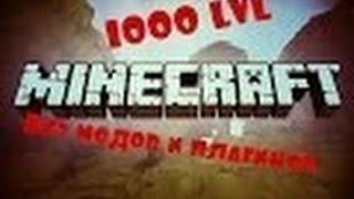 Minecraft:Как сделать меч на 1000 ЛВЛ версии (1.7.2-1.7.10)