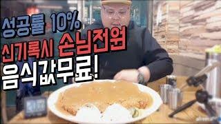 대왕돈까스 성공률10% 신기록시 손님전원 음식값무료! 도전먹방 FOOD CHALLENGE [성공률10%] 吃播