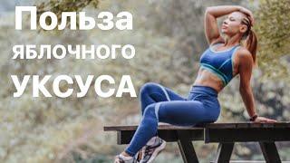 постер к видео ЯБЛОЧНЫЙ УКСУС И ПОХУДЕНИЕ: польза для организма