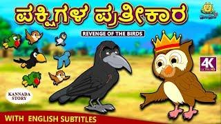 Kannada Moral Stories for Kids - ಪಕ್ಷಿಗಳ ಪ್ರತೀಕಾರ   Revenge of The Birds   Kannada Fairy Tales