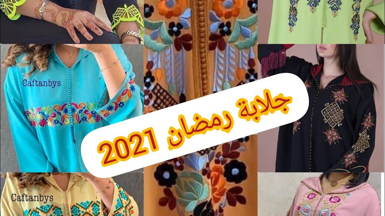 جلابة رمضان 2021. موديلات رائعة