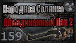 Народная Солянка + Объединенный Пак 2 / НС+ОП2 # 159. Алмазные черепа и убийство Тени Монолита.(, 2015-09-28T04:00:00.000Z)