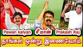 Pawan Kalyan & Prakash Raj உடன் ஒன்று இணைந்து புது ஆட்சி அமைப்போம்   Seeman with Pawankalyan