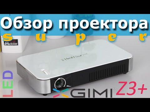 Лучший китайский LED проектор XGIMI Z3+. Выбор и обзор.